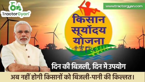 प्रधानमंत्री किसान सूर्योदय योजना, अब नहीं होगी किसानों को बिजली पानी  की किल्लत।