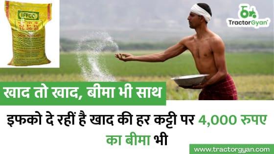 खाद तो खाद बीमा भी साथ: इफको दे रही है खाद के हर कट्टे पर 4,000 रुपए का बीमा भी।