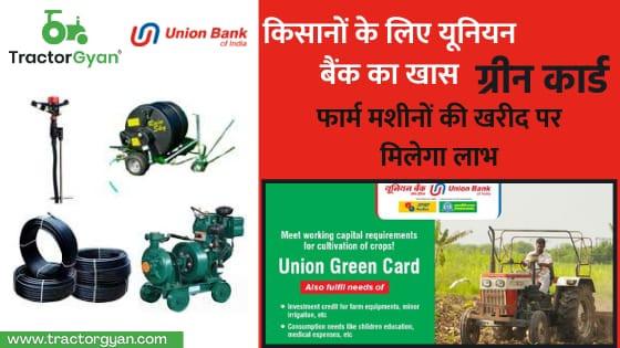किसानों के लिए यूनियन बैंक का खास ग्रीन कार्ड, फार्म मशीनों की खरीद पर मिलेगा लाभ।