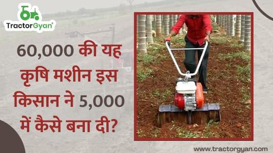 60,000 की यह कृषि मशीन इस किसान ने 5,000 में कैसे बना दी?