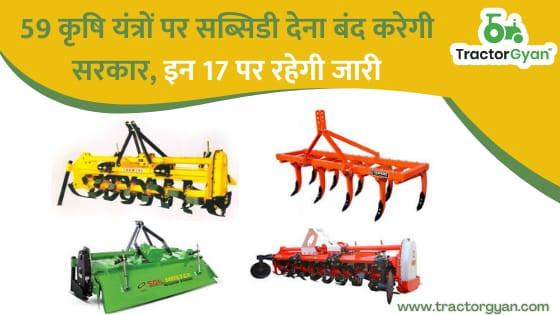 59 कृषि यंत्रों पर सब्सिडी देना बंद करेगी सरकार, इन 17 पर रहेगी जारी।