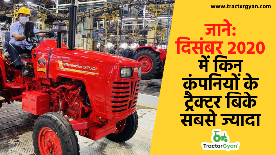 https://images.tractorgyan.com/uploads/1609922724-Tractor-Sales-in-December-2020.png