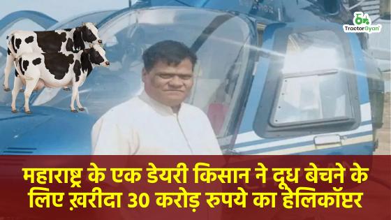 https://images.tractorgyan.com/uploads/1628/60337035ab4ec_Maharastra-farmer.png
