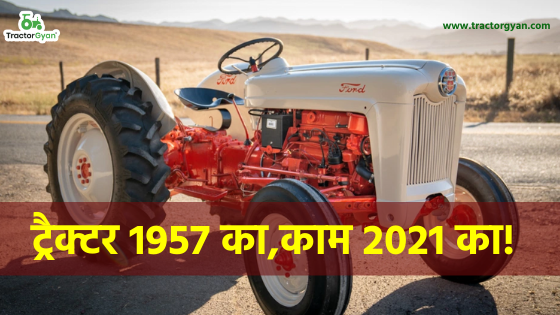 https://images.tractorgyan.com/uploads/1647/6038c1d94764f_Tractor-of-1957.png