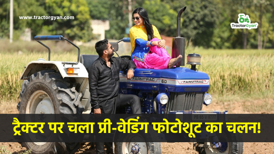 https://images.tractorgyan.com/uploads/1657/603c99cec04c5_pre-wedding-shoot-trend-on-tractor.png