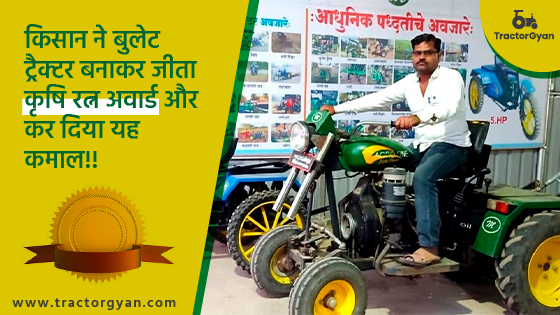 https://images.tractorgyan.com/uploads/1832/605ee29d1d4f8_Krishi-Ratna-Award.jpg