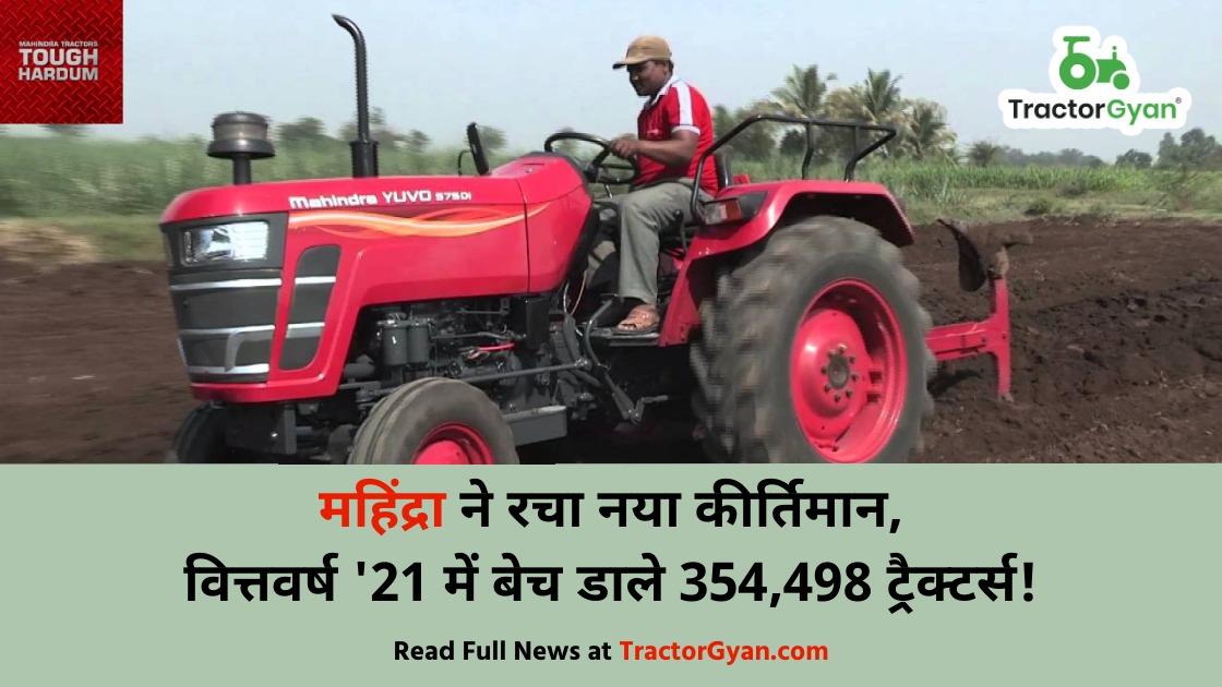 महिंद्रा ने FY21 में 354,498 ट्रैक्टर बेचे, पिछले साल की तुलना में 17.4% ज़्यादा!