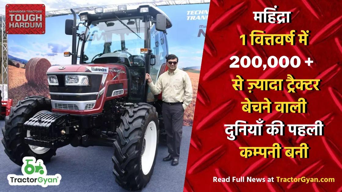 महिंद्रा 1 वित्तवर्ष में 2 लाख से ज़्यादा ट्रैक्टर बेचने वाली दुनियाँ की पहली कम्पनी बनी!