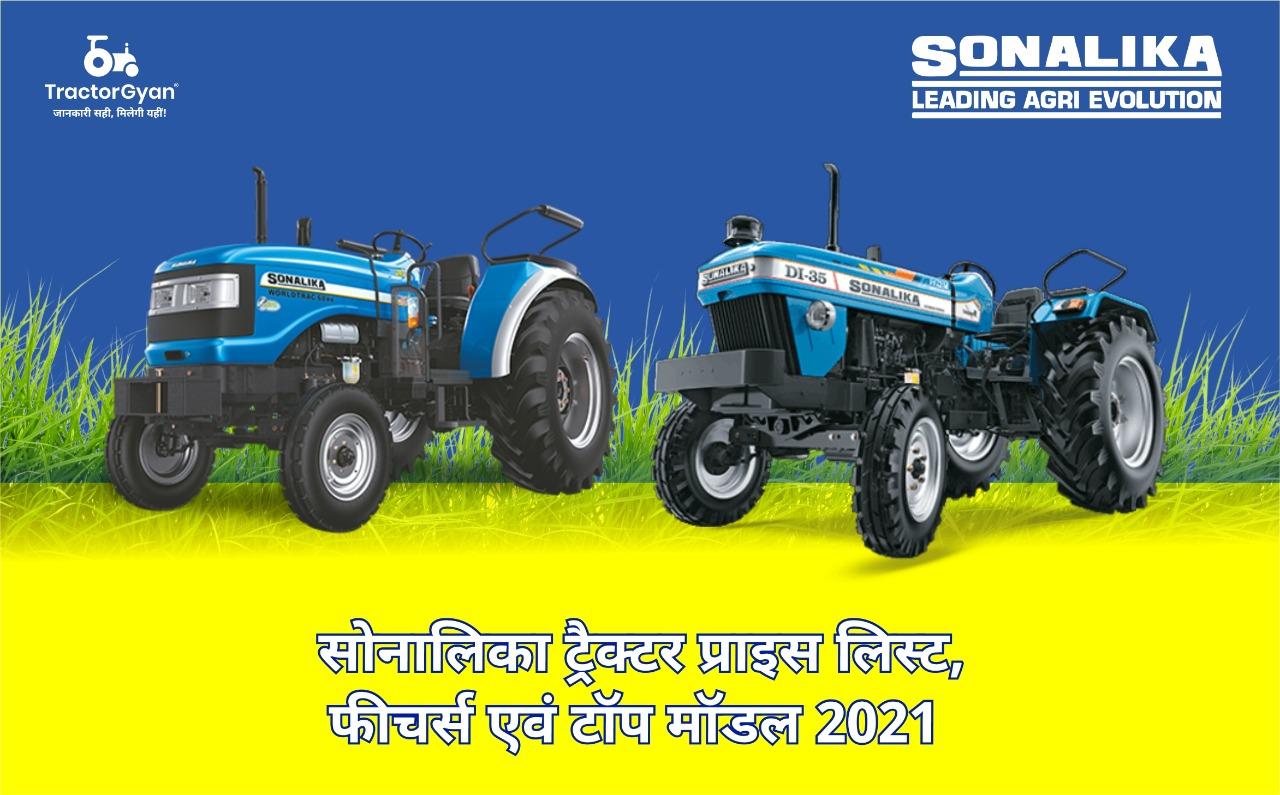 सोनालिका ट्रैक्टर प्राइस लिस्ट, फीचर्स एवं टॉप मॉडल 2021