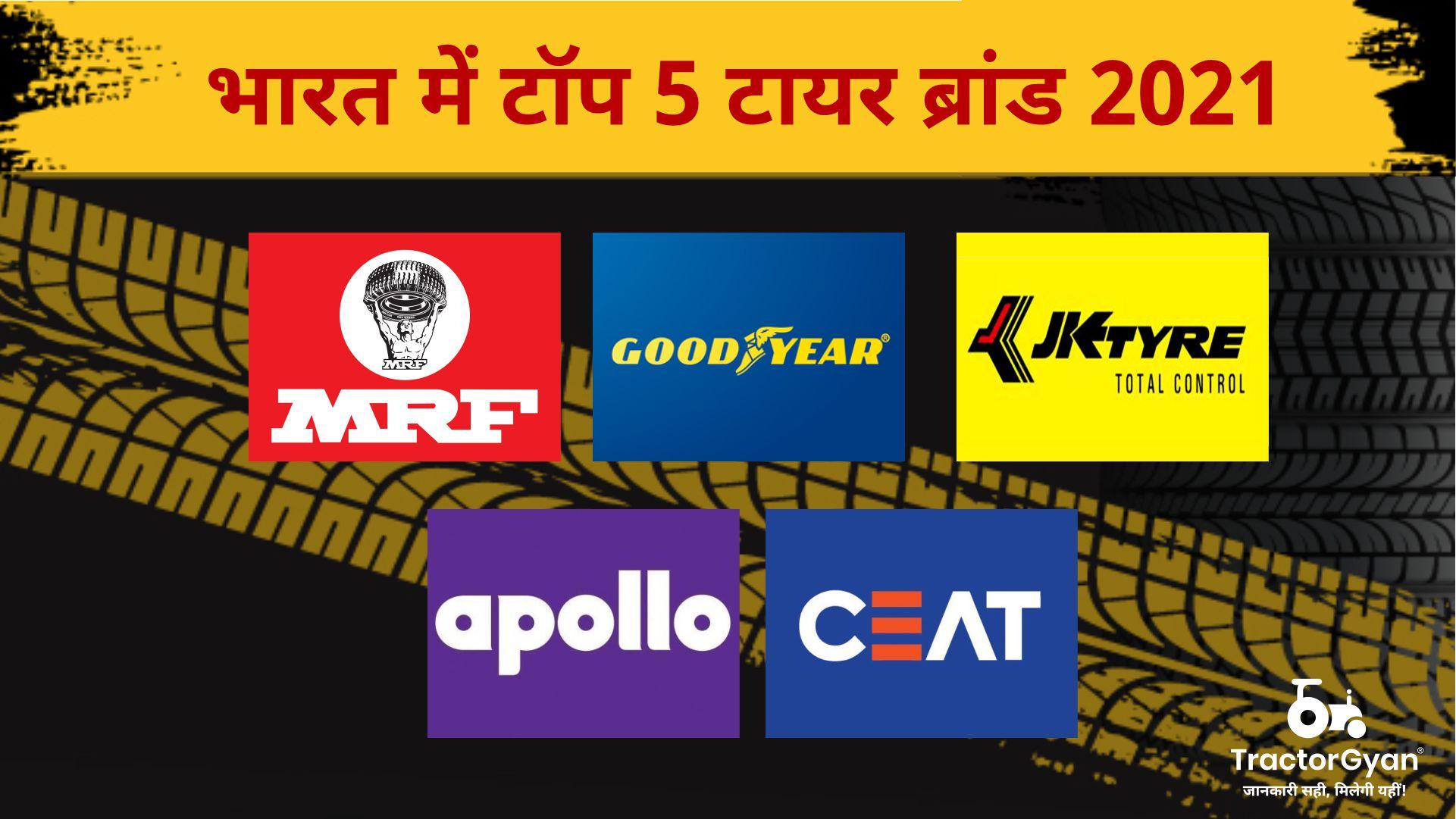 भारत में टॉप 5 टायर ब्रांड 2021