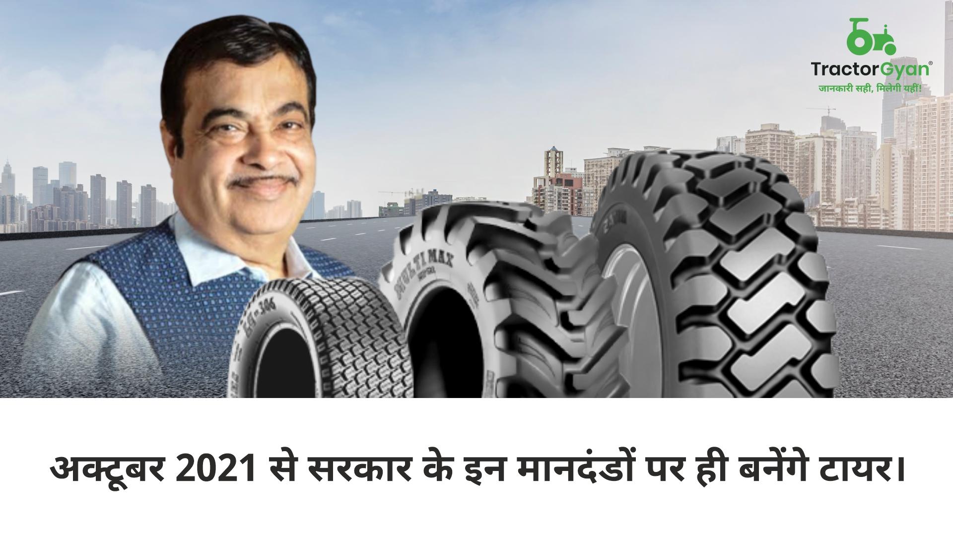अक्टूबर 2021 से सरकार के इन मानदंडों पर ही बनेंगे टायर।