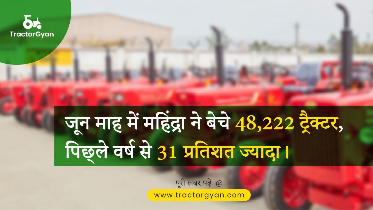 जून माह में महिंद्रा ने बेचे 48,222 ट्रैक्टर, पिछ्ले वर्ष से 31 प्रतिशत ज्यादा