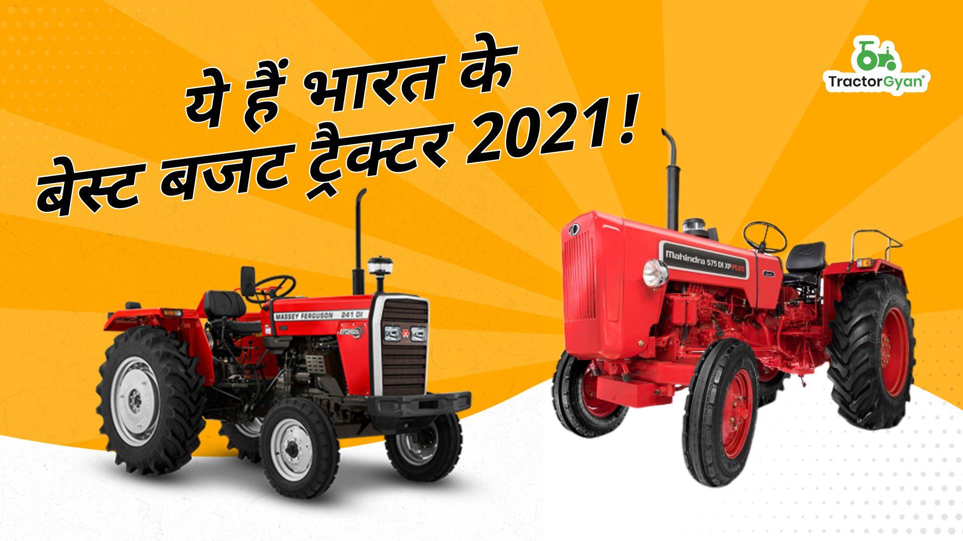 ये हैं भारत के बेस्ट बजट ट्रैक्टर 2021!