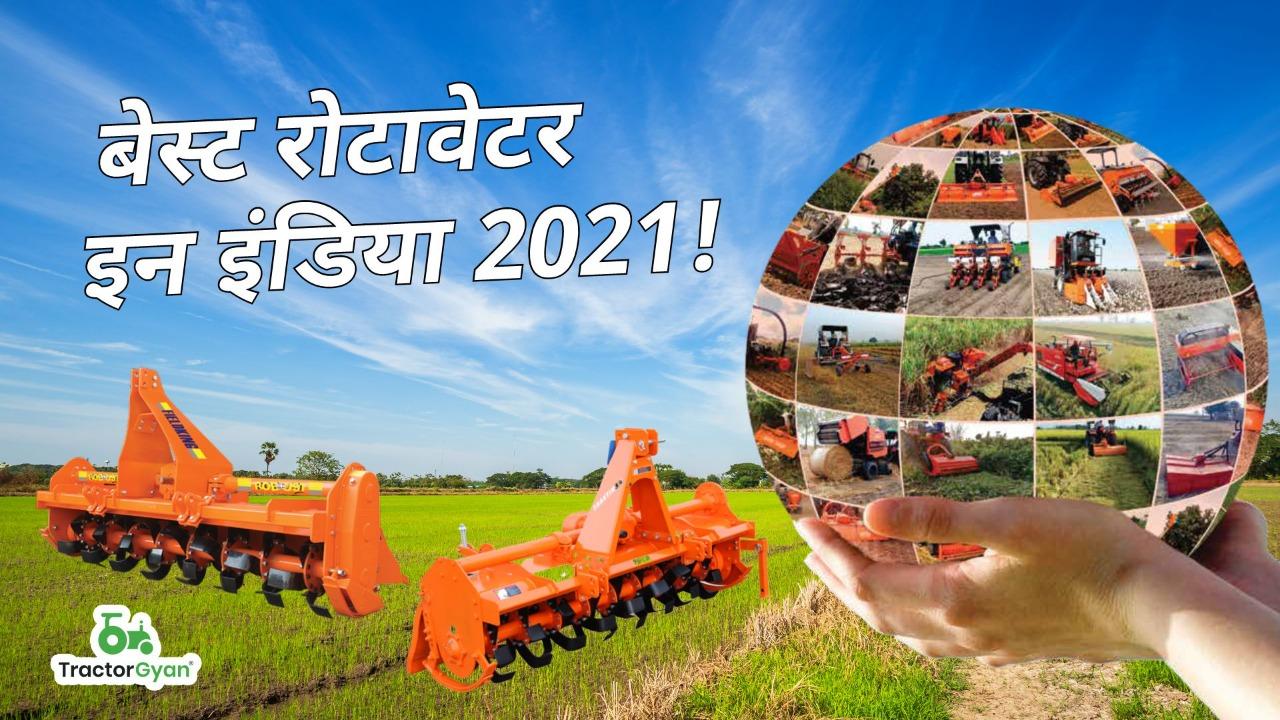 बेस्ट रोटावेटर इन इंडिया 2021!