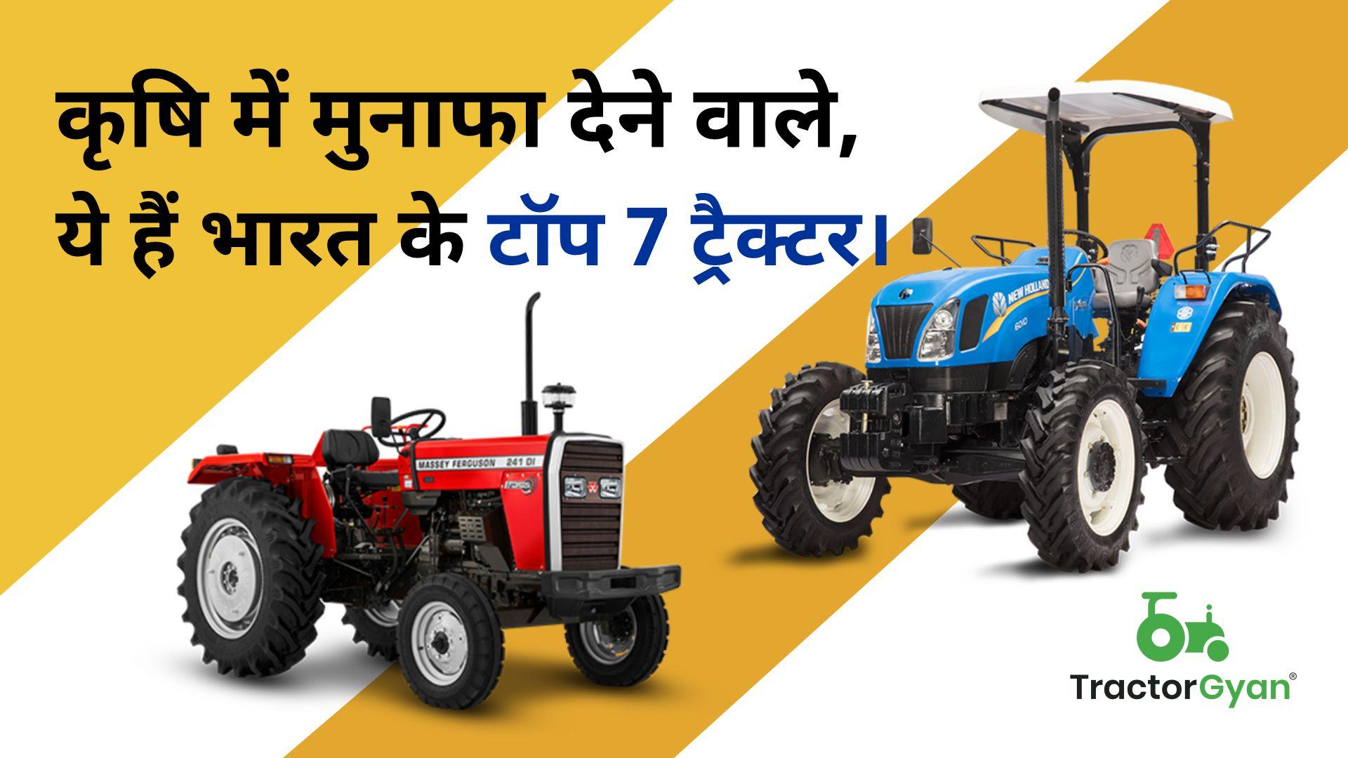 कृषि में मुनाफा देने वाले, ये हैं भारत के टॉप 7 ट्रैक्टर - 2021