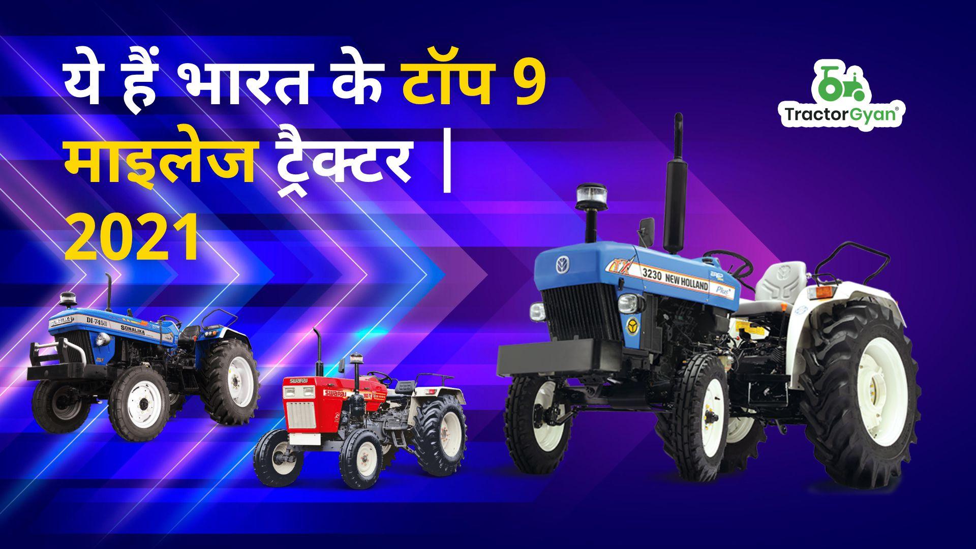 ये हैं भारत के टॉप 9 माइलेज ट्रैक्टर | 2021