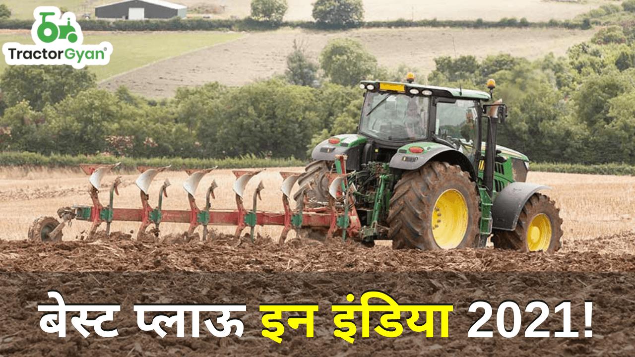 बेस्ट प्लाउ इन इंडिया 2021!